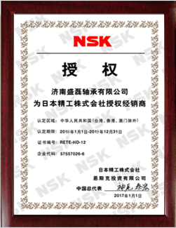 Certificate of NSK bearing agent